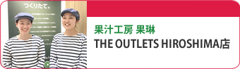 (仮称)THE OUTLETS HIROSHIMA店